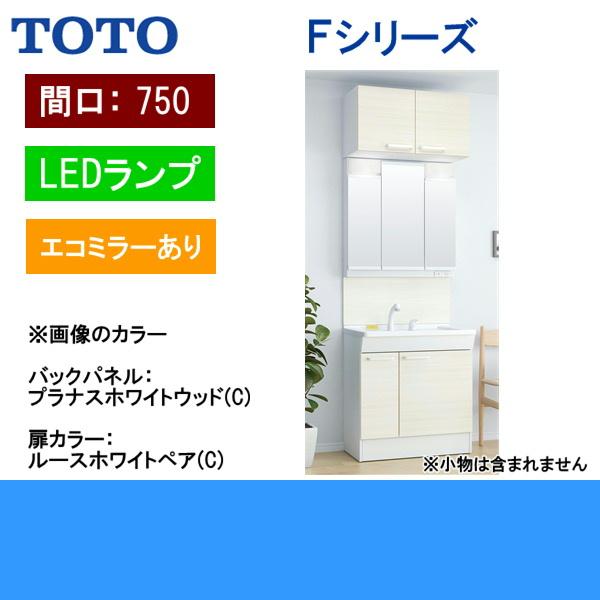 [LDPL075BJGEN1+LMSPL075A3GDC1ほか]TOTO[Fシリーズ]洗面化粧台[間口750mm][エコシングルシャワー水栓][一般地仕様]【送料無料】