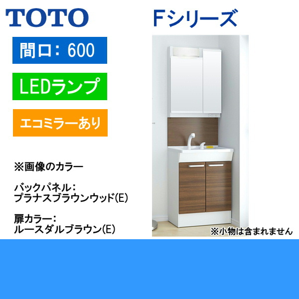 [LDPL060BAGEN1+LMSPL060A2GDC1]TOTO[Fシリーズ]洗面化粧台[間口600mm][エコシングルシャワー水栓][一般地仕様]【送料無料】