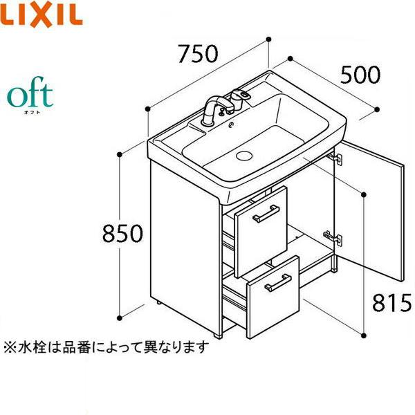 [FTV1H-754]リクシル[LIXIL][オフト]洗面化粧台本体[引出タイプ・シングルレバー混合水栓]