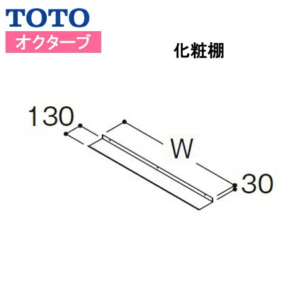 [LCRC120GGG1G]TOTO[オクターブシリーズ]化粧棚[間口1200mm][材質:アルミ]