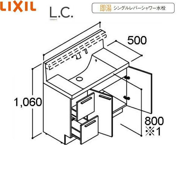 [LCY1H-1205SFY-A/VP2]リクシル[LIXIL/INAX][L.C.エルシィ]洗面化粧台化粧台本体のみ[本体間口1200mm][スタンダード・引出]