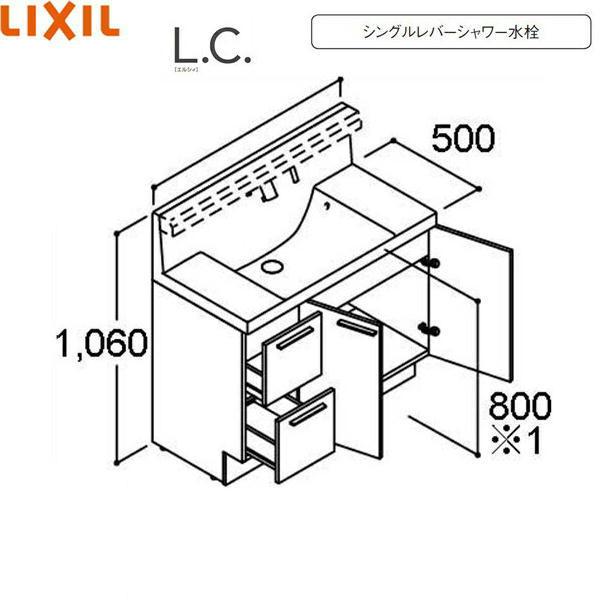 [LCY1H-1205SY-A]リクシル[LIXIL/INAX][L.C.エルシィ]洗面化粧台化粧台本体のみ[本体間口1200mm][ミドルグレード・引出][送料無料]