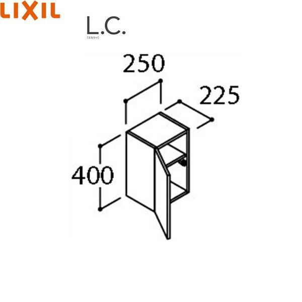 [LCYK-252C/VP2]リクシル[LIXIL/INAX][L.C.エルシィ]ミドルキャビネット[本体間口250mm][スタンダード]【送料無料】