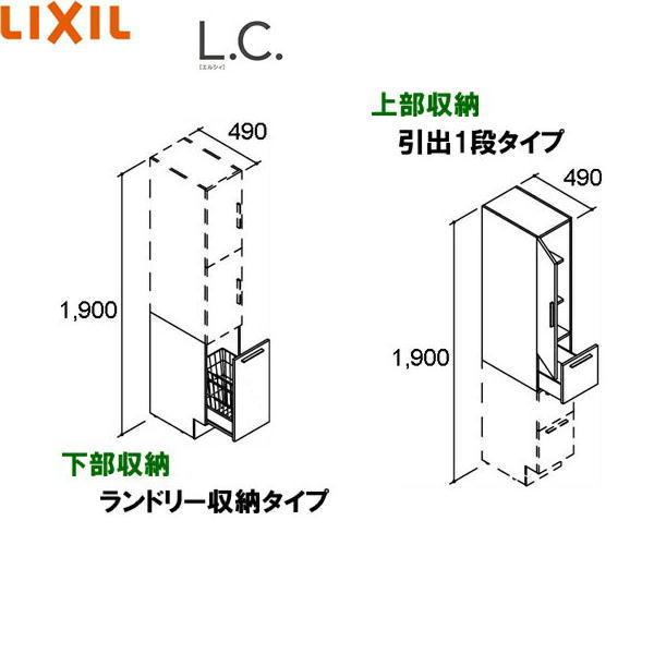 [LCYS-455DSL(R)-A]リクシル[LIXIL/INAX][L.C.エルシィ]トールキャビネット[間口450][引出1段・ランドリー収納][ミドルグレード]