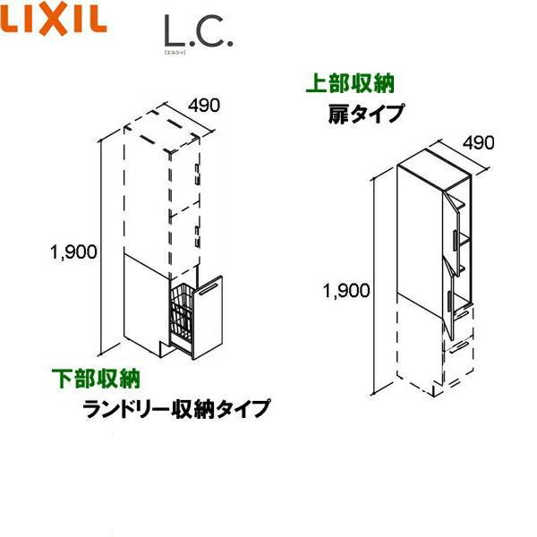 [LCYS-455DT-A]リクシル[LIXIL/INAX][L.C.エルシィ]トールキャビネット[間口450][扉・ランドリー収納][ミドルグレード][送料無料]