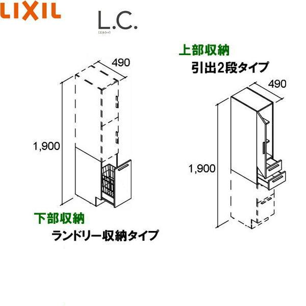 [LCYS-305DWL(R)-A]リクシル[LIXIL/INAX][L.C.エルシィ]トールキャビネット[間口300][引出2段・ランドリー収納][ミドルグレード]
