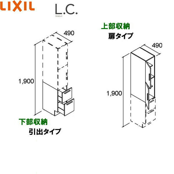 [LCYS-255HT-A]リクシル[LIXIL/INAX][L.C.エルシィ]トールキャビネット[間口250][扉・引出][ミドルグレード]