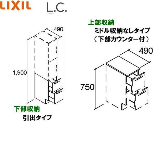 [LCYS-305HX-A/VP2]リクシル[LIXIL/INAX][L.C.エルシィ]トールキャビネット[間口300][ミドル収納なし・引出][スタンダード]【送料無料】