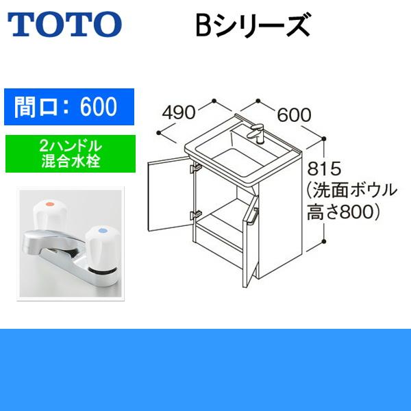 [LDBA060BAGCS1A]TOTO[Bシリーズ]洗面化粧台[下台のみ間口600mm][2ハンドル混合水栓]【送料無料】