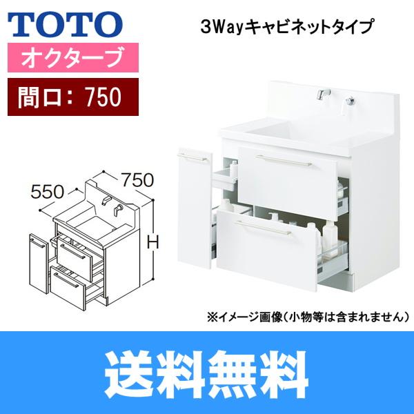 [LDRC075BDGEN1A]TOTO[オクターブシリーズ]洗面化粧台[下台のみ間口750mm][3Wayキャビネットタイプ]【送料無料】