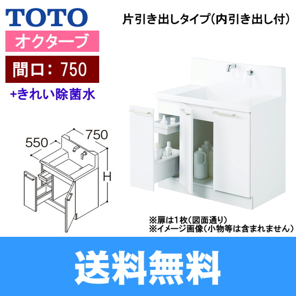 [LDRC075BJGJN1]TOTO[オクターブシリーズ]洗面化粧台[下台のみ間口750mm][片引き出しタイプ(内引き出し付)][きれい除菌水][ハイクラス]【送料無料】