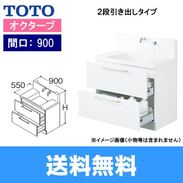 [LDRC090BCGEN1A]TOTO[オクターブシリーズ]洗面化粧台[下台のみ間口900mm][2段引き出しタイプ]【送料無料】