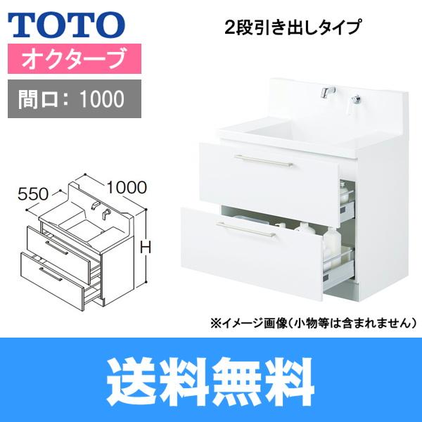 [LDRC100BCGEN1A]TOTO[オクターブシリーズ]洗面化粧台[下台のみ間口1000mm][2段引き出しタイプ]【送料無料】
