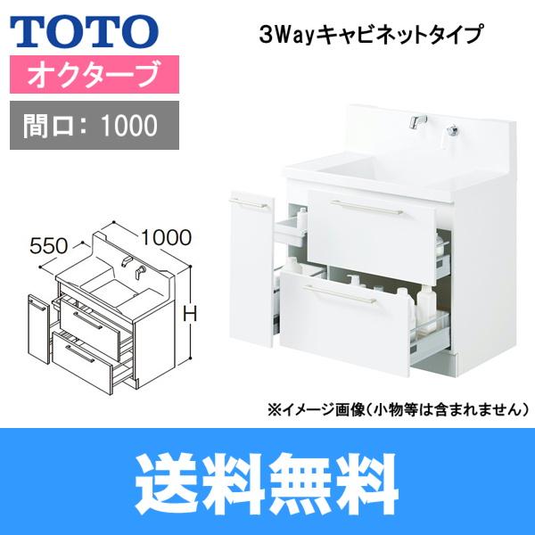 [LDRC100BDGEN1A]TOTO[オクターブシリーズ]洗面化粧台[下台のみ間口1000mm][3Wayキャビネットタイプ]【送料無料】