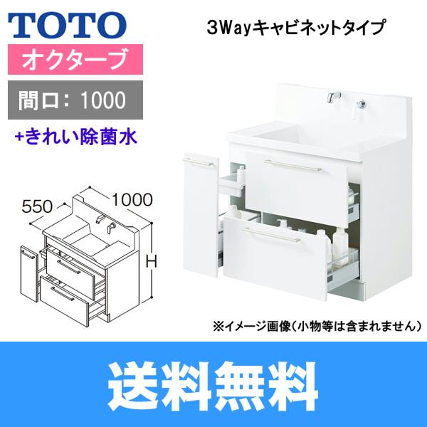 [LDRC100BDGJN1A]TOTO[オクターブシリーズ]洗面化粧台[下台のみ間口1000mm][3Wayキャビネットタイプ][きれい除菌水]【送料無料】