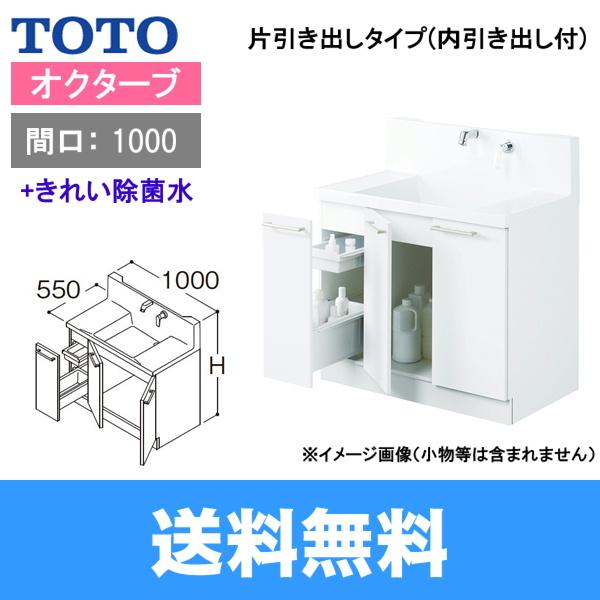 [LDRC100BJGJN1A]TOTO[オクターブシリーズ]洗面化粧台[下台のみ間口1000mm][片引き出しタイプ(内引き出し付)][きれい除菌水]【送料無料】