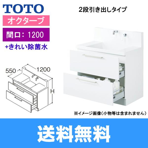 [LDRC120BCGJN1]TOTO[オクターブシリーズ]洗面化粧台[下台のみ間口1200mm][2段引き出しタイプ][きれい除菌水][ハイクラス]【送料無料】
