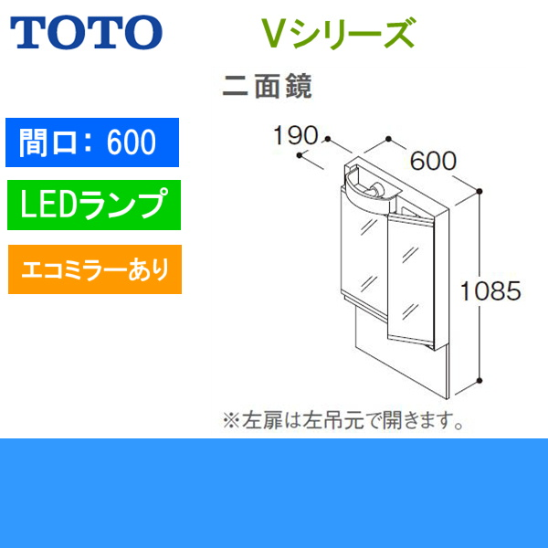 [LMPB060A2GDC1G]TOTO[Vシリーズ]ミラーキャビネット二面鏡[間口600mm][LEDランプ][エコミラーあり]