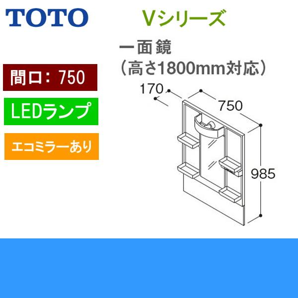 [LMPB075B1GDC1G]TOTO[Vシリーズ]ミラーキャビネット一面鏡[高さ1800mm対応][間口750mm][LEDランプ][エコミラーあり]
