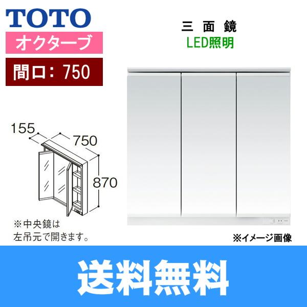 [LMRC075A3GLG1G]TOTO[オクターブシリーズ]ミラーキャビネット三面鏡[間口750mm][LED照明][エコミラーなし]【送料無料】