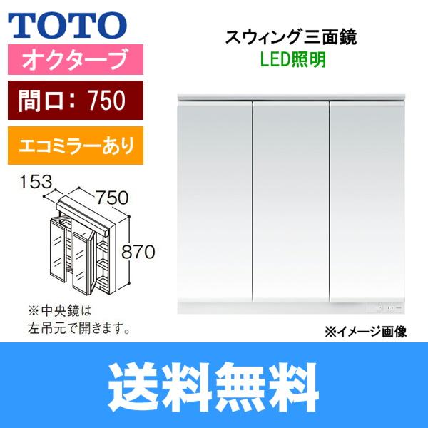 [LMRC075A3SLC1G]TOTO[オクターブシリーズ]ミラーキャビネットスウィング三面鏡[間口750mm][LED照明][エコミラーあり]【送料無料】