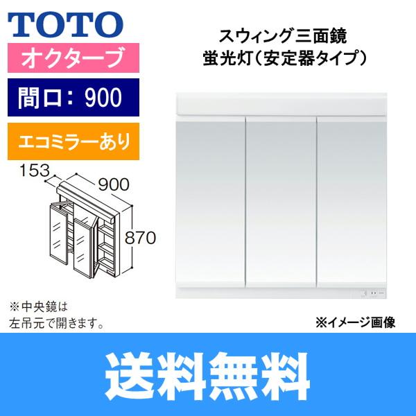 [LMRC090A3SAC1G]TOTO[オクターブシリーズ]ミラーキャビネットスウィング三面鏡[間口900mm][蛍光灯(安定器タイプ)][エコミラーあり]【送料無料】