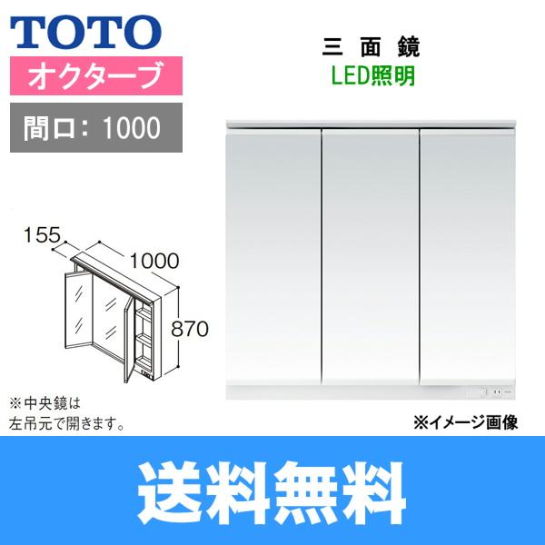 [LMRC100A3GLG1G]TOTO[オクターブシリーズ]ミラーキャビネット三面鏡[間口1000mm][LED照明][エコミラーなし]【送料無料】