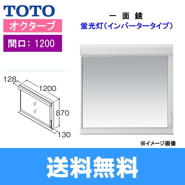 [LMRC120A1GGG1G]TOTO[オクターブシリーズ]ミラーキャビネット一面鏡[間口1200mm][蛍光灯][エコミラーなし]【送料無料】