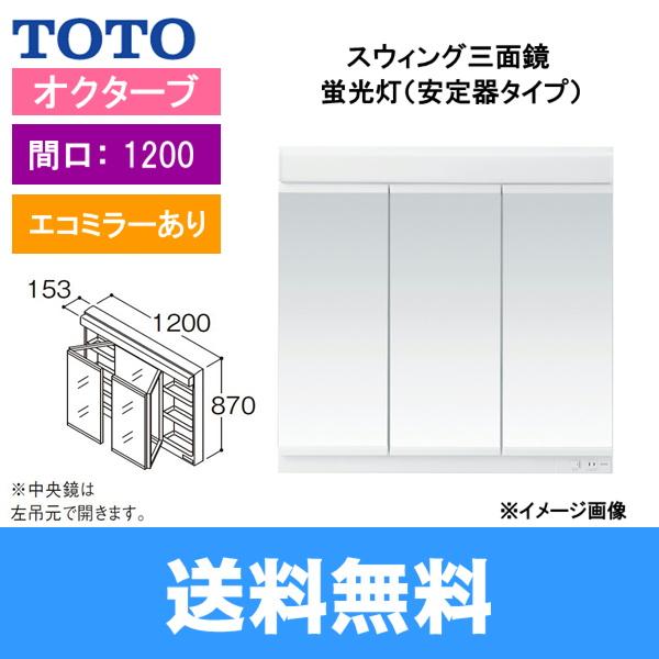 [LMRC120A3SAC1G]TOTO[オクターブシリーズ]ミラーキャビネットスウィング三面鏡[間口1200mm][蛍光灯(安定器タイプ)][エコミラーあり]【送料無料】