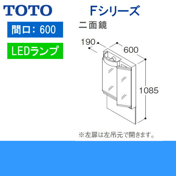 [LMSPL060A2GDG1]TOTO[Fシリーズ]ミラーキャビネット二面鏡[間口600mm][LEDランプ][エコミラーなし]