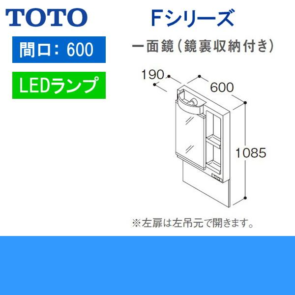 [LMSPL060A4GDG1]TOTO[Fシリーズ]ミラーキャビネット一面鏡[鏡裏収納付き][間口600mm][LEDランプ][エコミラーなし]