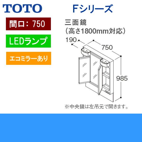 [LMSPL075B3GDC1]TOTO[Fシリーズ]ミラーキャビネット三面鏡[高さ1800mm対応][間口750mm][LEDランプ][エコミラーあり]