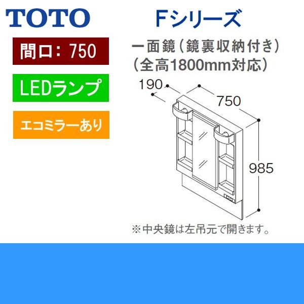 [LMSPL075B4GDC1]TOTO[Fシリーズ]ミラーキャビネット一面鏡[高さ1800mm対応][鏡裏収納付き][間口750mm][LEDランプ][エコミラーあり]