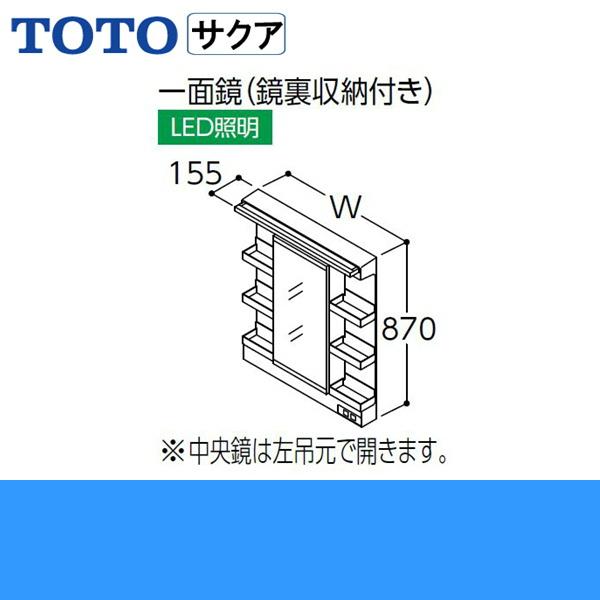 [LMWB075A1GLC2G]TOTO[SAKUAサクア]ミラーキャビネット一面鏡[間口750]エコミラーあり[LED照明]【送料無料】