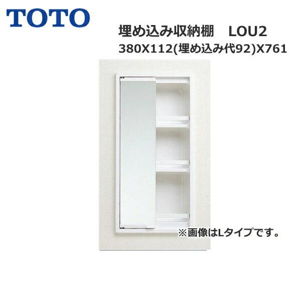 TOTO埋め込み壁掛け収納棚LOU2