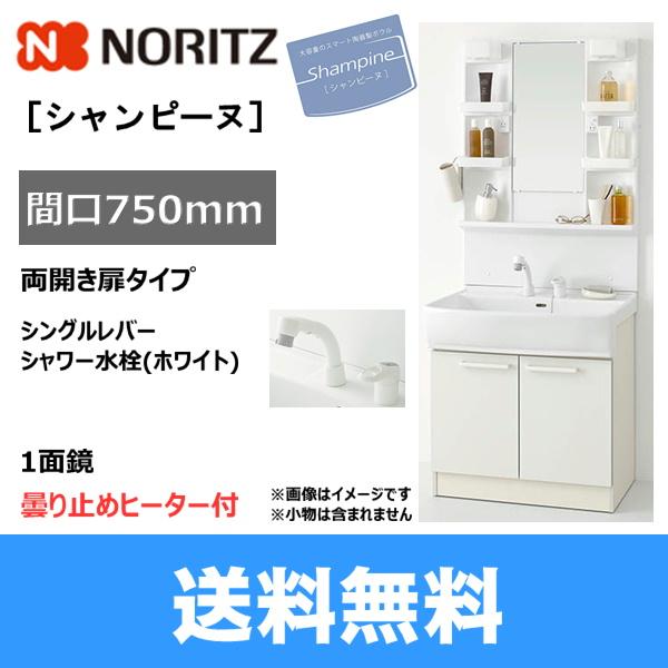 [LSAB-70A+LSAM-7VSH]ノーリツ[NORITZ]シャンピーヌ洗面化粧台セット[間口750mm][一面鏡][両開き扉タイプ]【送料無料】