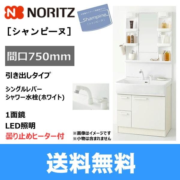 [LSAB-71A+LSAM-7VLSH]ノーリツ[NORITZ]シャンピーヌ洗面化粧台セット[間口750mm][一面鏡(LED)][引出しタイプ]【送料無料】