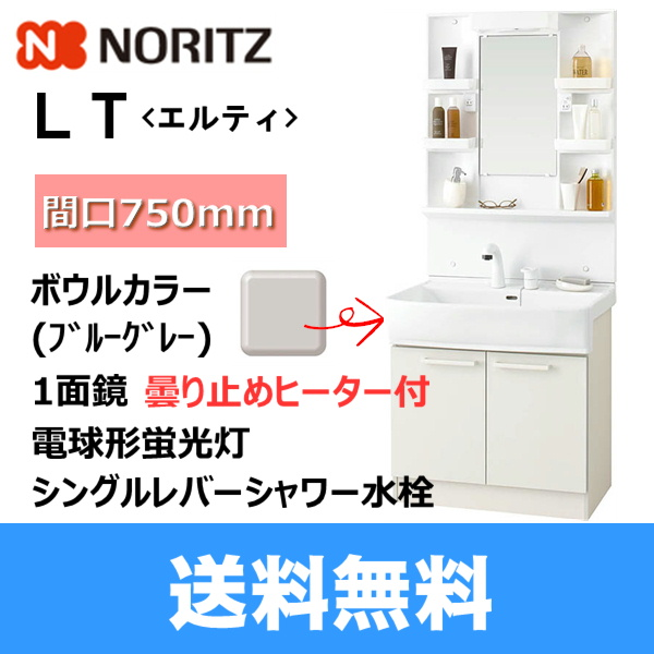 [LSBB-70EPN1B+LSBM-7SSH]ノーリツ[NORITZ]洗面化粧台エルティ[LT]セット[間口750mm]1面鏡[曇り止めヒーター付]【送料無料】