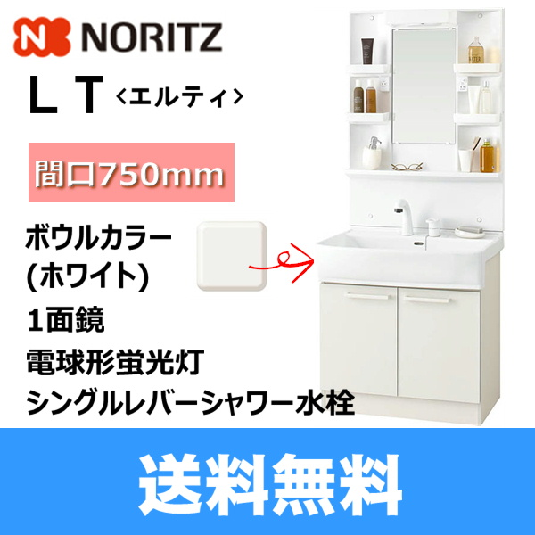 [LSBB-70EWN1B+LSBM-7SS]ノーリツ[NORITZ]洗面化粧台エルティ[LT]セット[間口750mm]1面鏡[ホワイト限定特価]【送料無料】
