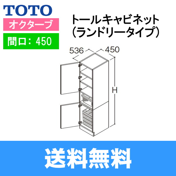 [LTSRC045A(B)CR(L)1]TOTO[オクターブシリーズ]トールキャビネット[間口450mm][ミドルクラス]【送料無料】