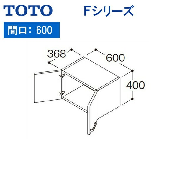 [LWPL060ANA1]TOTO[Fシリーズ]ウォールキャビネット[間口600mm]