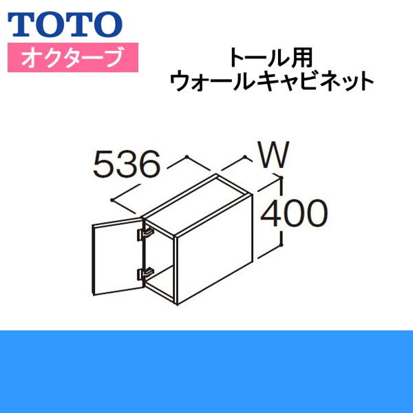 [LWRC045ATR(L)1]TOTO[オクターブシリーズ]トール用ウォールキャビネット[間口450mm][ハイクラス]