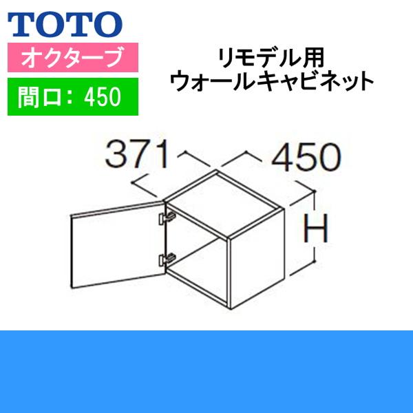 [LWRC045A(C)R(L)A1A]TOTO[オクターブシリーズ]リモデル用ウォールキャビネット[間口450mm][ホワイト]