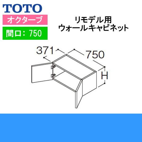 [LWRC075A(C)NA1]TOTO[オクターブシリーズ]リモデル用ウォールキャビネット[間口750mm][ハイクラス]