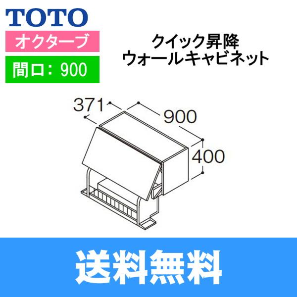 [LWRC090AUG1]TOTO[オクターブシリーズ]クイック昇降ウォールキャビネット[間口900mm][ハイクラス]【送料無料】