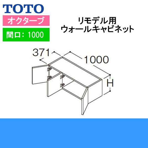 [LWRC100A(C)NA1]TOTO[オクターブシリーズ]リモデル用ウォールキャビネット[間口1000mm][ハイクラス]