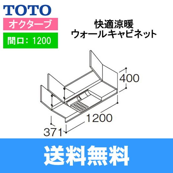 [LWRC120ADG1]TOTO[オクターブシリーズ]快適涼暖ウォールキャビネット[間口1200mm][ハイクラス]【送料無料】