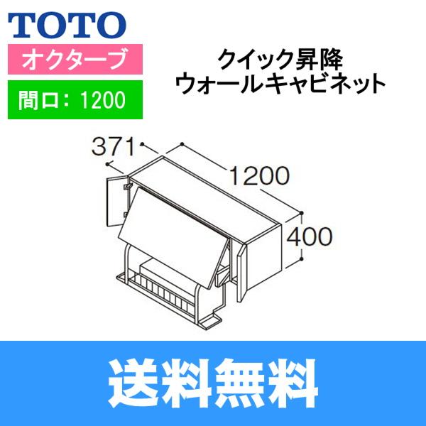 [LWRC120AUG1A]TOTO[オクターブシリーズ]クイック昇降ウォールキャビネット[間口1200mm]【送料無料】