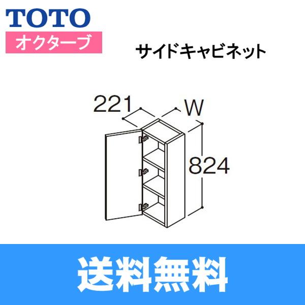 [LYRC025GNR(L)1]TOTO[オクターブシリーズ]サイドキャビネット[間口250mm][ミドルクラス]【送料無料】
