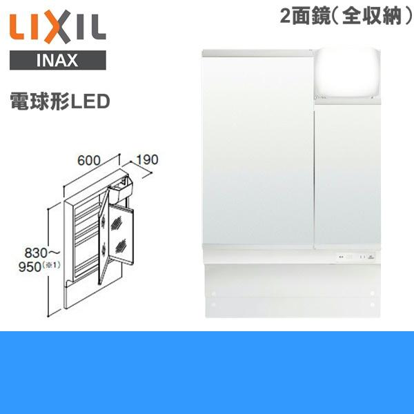 [MAJX2-602TZJU]リクシル[LIXIL/INAX]ミラーキャビネット2面鏡[間口600][アジャストミラー]LED・くもり止めコート【送料無料】